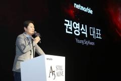 """권영식 넷마블 대표 """"강한 기업 만들겠다"""""""