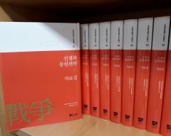"""순천대 인문학술원, """"전쟁과 동원전략 자료총서"""" 출판"""