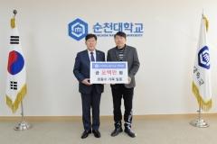 순천대 화학공학과 정민철 교수, 발전기금 5백만원 기탁