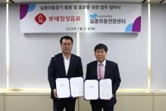 롯데칠성, 실종아동 위한 '그린리본 캠페인' 협약 체결