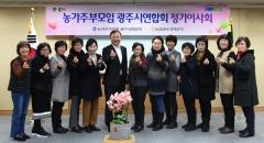 농협광주본부, 농가주부모임 광주시연합회 정기이사회 개최
