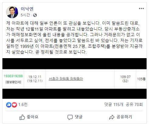"""이낙연, 아파트 매매 논란에 """"정보화면 공개"""""""