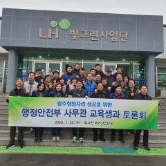 광주시, 지방자치인재개발원 교육생 토론회 개최