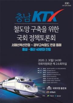 홍문표 의원, 충남 KTX 유치 위한 정책토론회 개최
