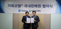 휴온스-비오신코리아, 면역항암제 '이뮤코텔' 국내 판권 MOU 체결
