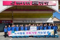 한빛원전, 노사합동 전통시장 장보기 행사 시행