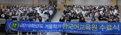 호남대 한국어교육원, '2019 겨울학기 수료식' 개최