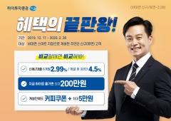 하이투자증권, 신규고객 신용·주담대 연 2.99% 이벤트
