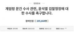 """청와대, 윤석열 수사 청원에 """"단서 없다"""" 답변"""