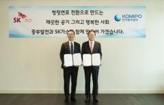 중부발전-SK가스, 온실가스·미세먼지 저감 위한 청정연료 전환사업 착수