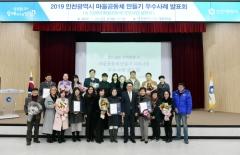 """박남춘 인천시장 """"주민이 주도하는 마을공동체 활동, 성공적인 주민자치의 밑거름"""""""