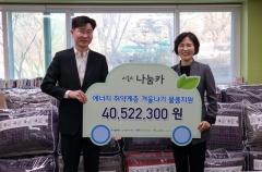 그린카-서울시, 취약계층 겨울나기 지원