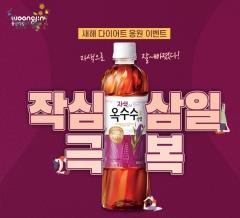 웅진식품, 옥수수수염차 '작심삼일 극복' 이벤트 진행