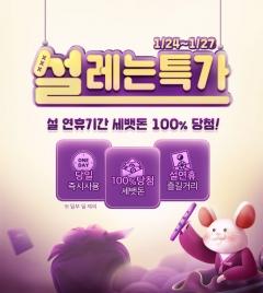 위메프, '설레는특가' 통해 설 연휴 즐길거리 선봬