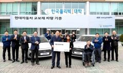 현대차, 大學 교보재 차량 기증…'기술인재' 지원