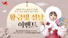"""게임업계, 설맞이 이벤트 풍성…""""대목 잡아라"""""""