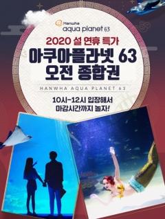 티몬, 설 연휴 '레저·외식 상품' 특가 판매