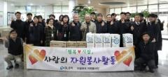 수도권매립지관리공사, 설 명절 맞아 사회복지시설서 봉사활동 펼쳐
