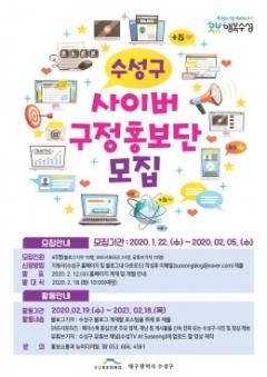 수성구, '2020년 사이버 구정홍보단' 모집