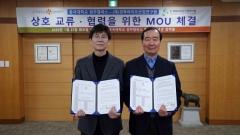 동국대 경주캠퍼스,'바이오제약공학 전문인재 양성' 협약 체결