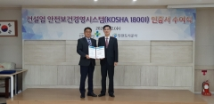 인천도시공사, 안전보건경영시스템 인증서 수여