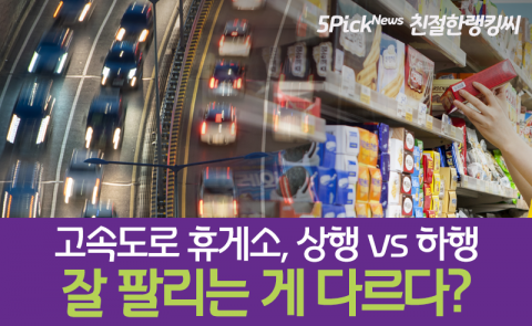 고속도로 휴게소, 상행 vs 하행 잘 팔리는 게 다르다?