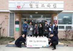한국해양교통안전공단, 설 명절맞아 아동복지시설 후원