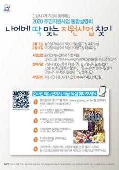 고양시, 2020 주민지원사업 통합설명회 개최