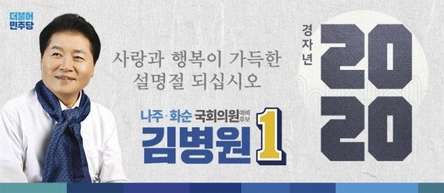 """김병원 나주·화순 예비후보 """"행복 가득한 설 명절 되길"""""""