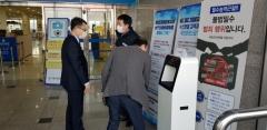 인천항만공사,  '우한 폐렴' 국내 확산 차단 나서...국제여객터미널 안전 실태 점검