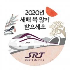 SR, SRT 수서·동탄·지제역서 설 명절맞이 고객 감사행사 마련