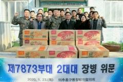 인천 미추홀구 통합방위협의회, 육군 제7873부대 2대대에 위문품 전달