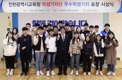 인천시교육청, 우수 학생기자 표창장 수여