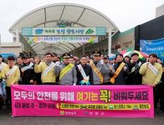보성군, 전남도와 합동 '안전점검의 날' 캠페인 실시