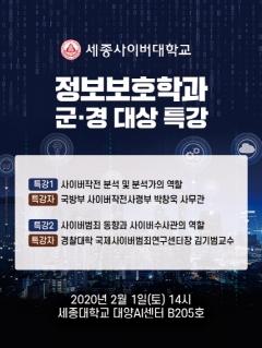 세종사이버대 정보보호학과, 군인·경찰 대상 특강 및 입시설명회 개최