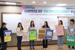 목포대, '디자인씽킹 통한 진짜문제 발견하고 해결하기' 워크숍 개최