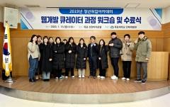 목포대, 2019년 청년취업 아카데미 사업 '성료'