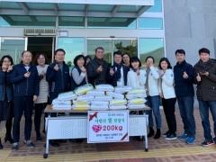 경주를 사랑하는 사람들의 모임, 사랑의 쌀 기탁