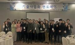 대구상의, '기술사업화 멘토 데이' 개최