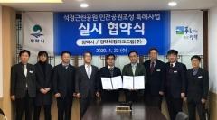 평택석정파크드림, '석정근린공원 민간공원조성 실시협약' 체결