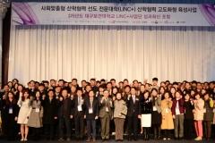대구보건대 링크플러스사업단, 성과확산 포럼 개최