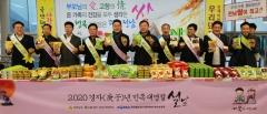 전남농협, 귀경객 대상 전남 브랜드쌀·우리한돈 소비촉진 캠페인