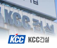 KCC건설, 이달 27일 정기 주주총회 개최