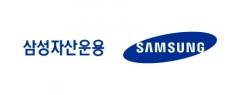 삼성자산운용, 1조5000억원 규모 'PIS펀드' 위탁운용사 선정