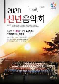 안양시, 30일 '2020 신년음악회' 개최