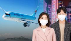 대한항공·아시아나, '변종 코로나' 英 런던 출발 항공편 운항 중단