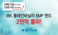 IBK자산운용, 'IBK 플레인바닐라 EMP 펀드' 2000억 돌파