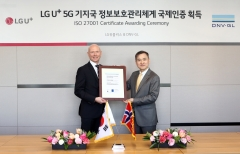 LGU+, 5G 기지국 운영관리 분야서 국제표준 정보보호 인증 획득