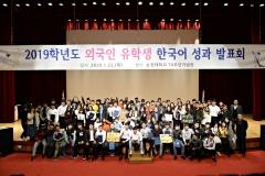 순천대, '외국인 유학생 한국어 성과발표회' 개최