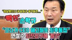 """손학규 """"오너가 CEO 해고하듯 최후통첩""""…안철수 퇴진 요구에 '발끈'"""